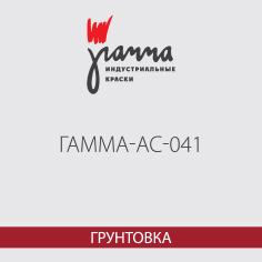 «Гамма-АС-041», грунтовка