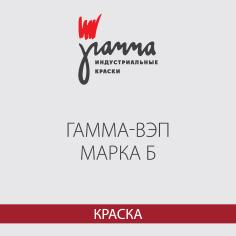 «Гамма-ВЭП» марки Б, краска