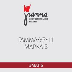 «Гамма-УР-11», эмаль