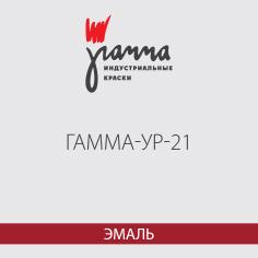 «Гамма-УР-21», эмаль