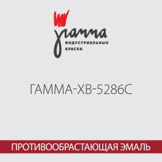 «Гамма-ХВ-5286 С» противообрастающая, эмаль