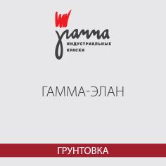 ВД-АК «Гамма-ЭЛАН», грунтовка