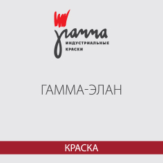 ВД-АК «Гамма-ЭЛАН», краска