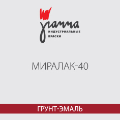 «Миралак-40», грунт-эмаль