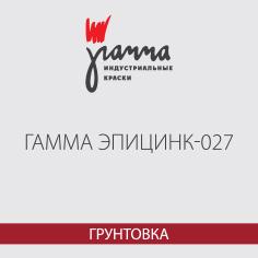 «Гамма ЭПИЦИНК-027», грунтовка