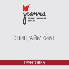 «ЭПИПРАЙМ-046» марки Е, грунтовка