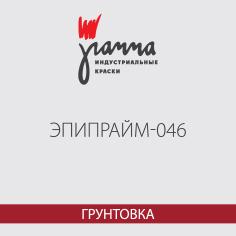 «ЭПИПРАЙМ-046», грунтовка