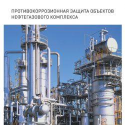 Противокоррозионная защита объектов нефтегазового комплекса