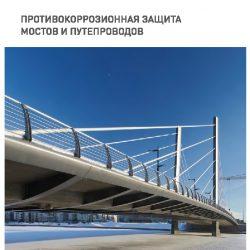 Противокоррозионная защита мостов и путепроводов