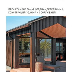 Профессиональная отделка деревянных конструкций зданий и сооружений