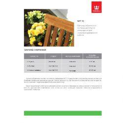 Системы покрытий для деревянных поверхностей