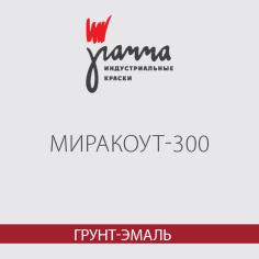 Миракоут-300 (грунт-эмаль)