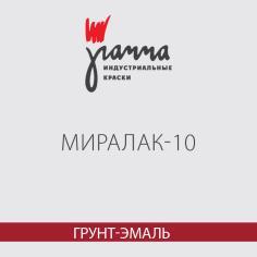 Грунт-эмаль «Миралак-10»