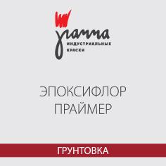 Эпоксифлор Праймер